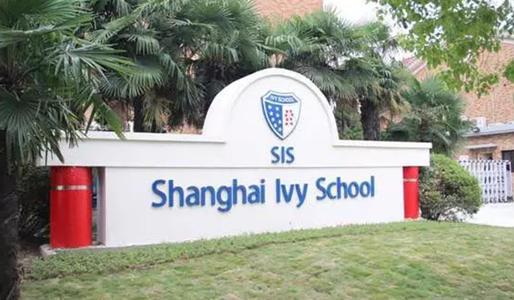 上海民辦常青藤學校