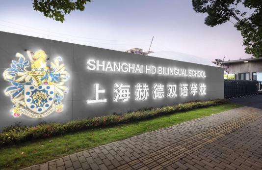 上海赫德雙語學校