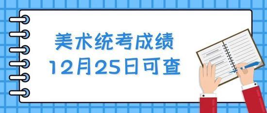 北京市2021年高招两项考试成绩近期陆续发布