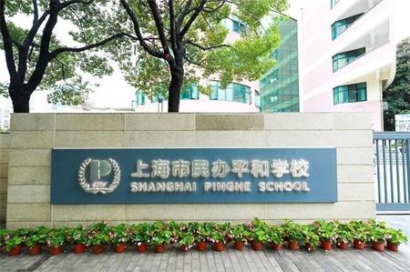 上海市民辦平和學校
