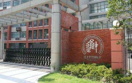 上海市进才中学国际部