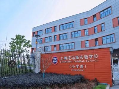 上海托馬斯實驗學校