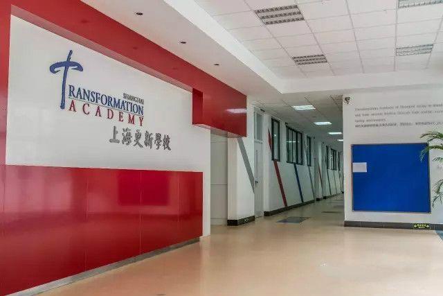 上海更新学校