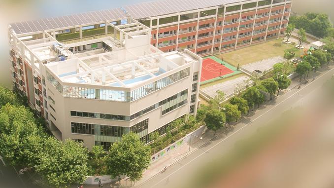 上海虹橋國際外籍人員子女學校