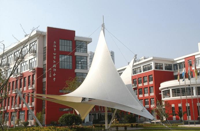 上海世界外國語中學