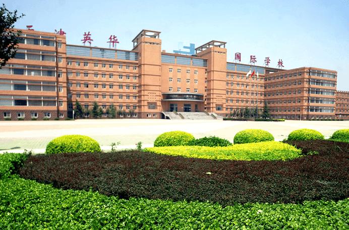 天津英華國際學校