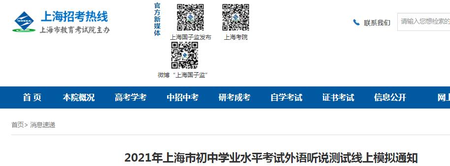 2021年上海初中学业水平考试外语听说测试线上模拟通知