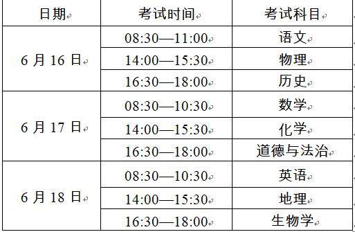2021年云南中考时间调整 将于6月16日至20日举行