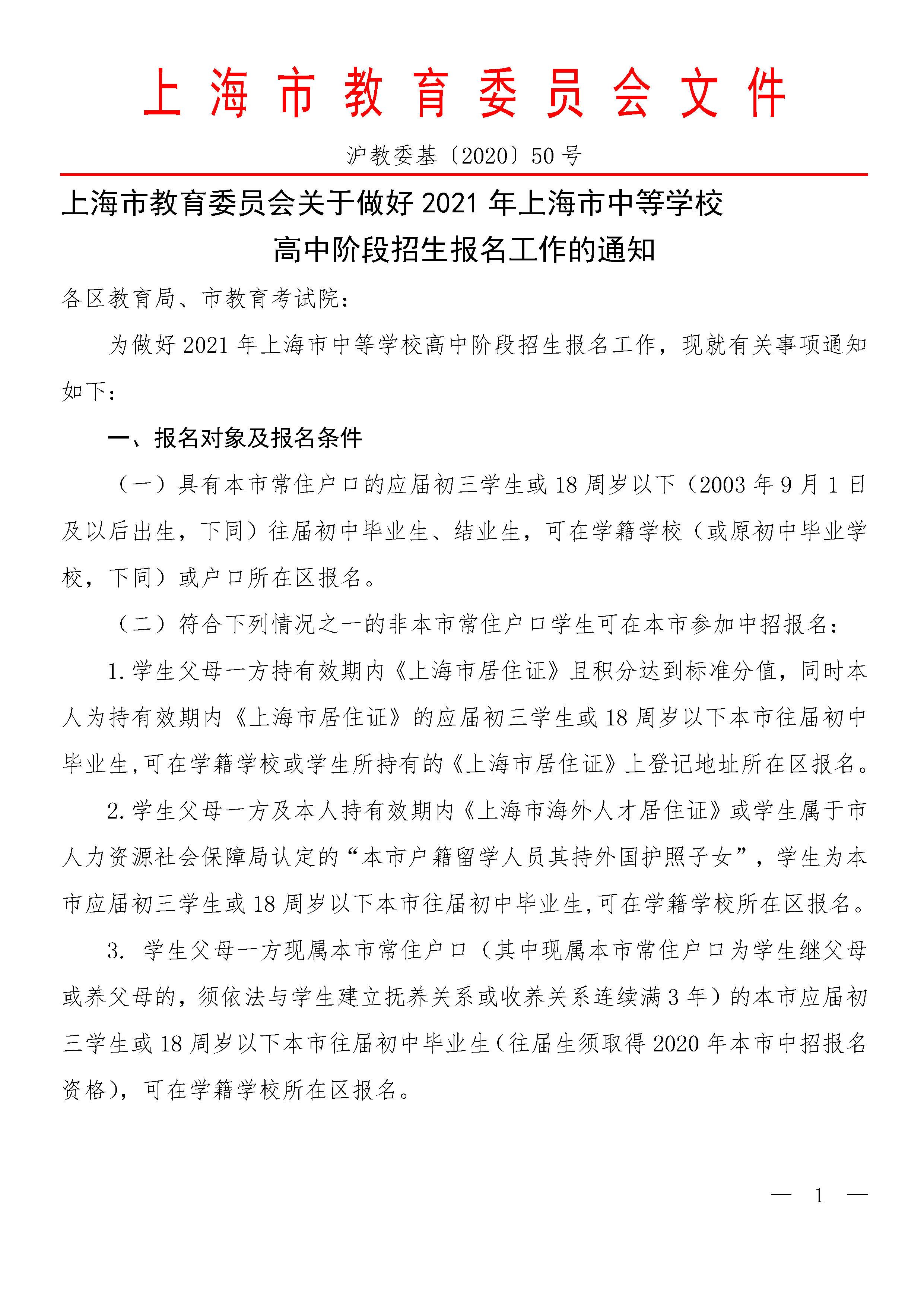 2021上海市中等学校高中阶段招生报名工作通知