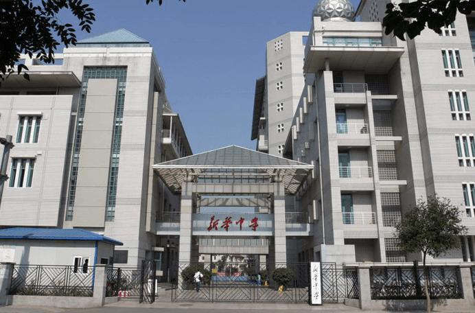 天津市新華中學國際部