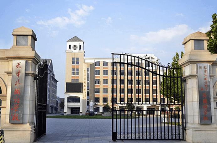 天津外國語大學附屬外國語學校