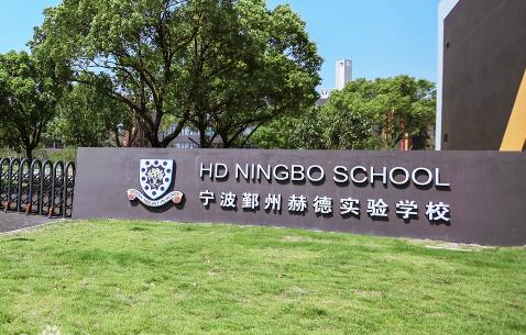 宁波鄞州赫德实验学校