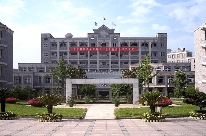 杭州師范大學附屬中學國際部