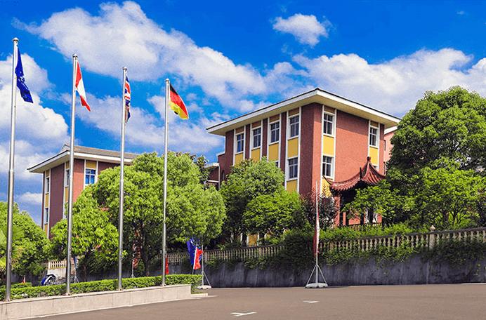 金華海亮外國語學校