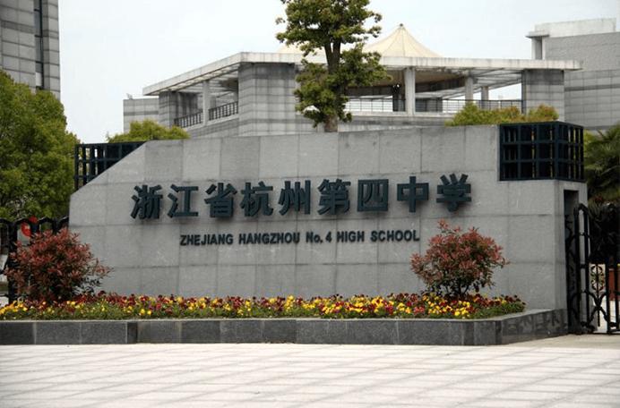杭州第四中學國際部