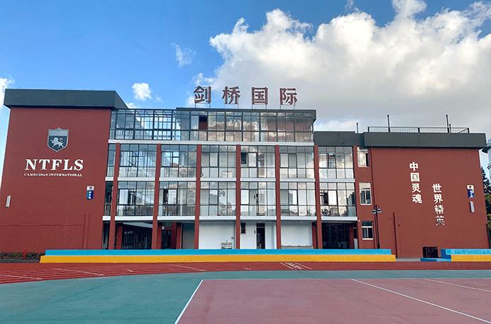 南通崇川外国语学校