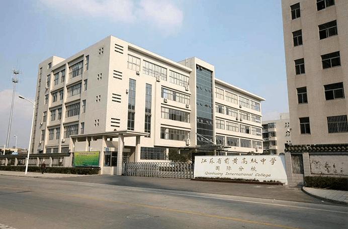 江苏省前黄高级中学国际分校