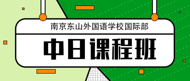 南京东山外国语学校国际部开办中日班啦!