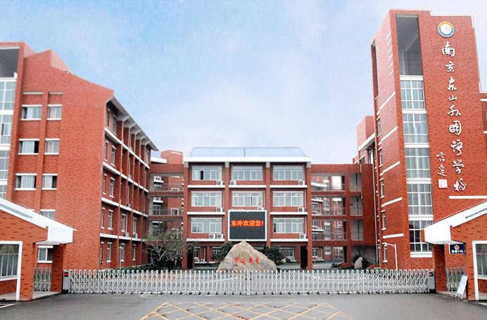 南京东山外国语学校国际部