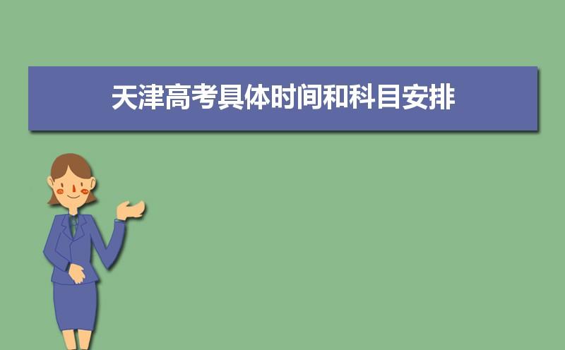 2021年天津高考具体时间和科目安排