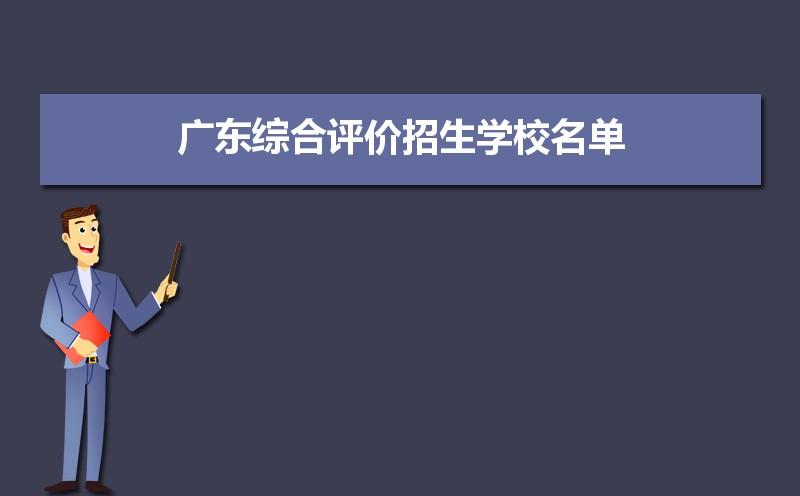 2021年广东综合评价招生学校名单有哪些