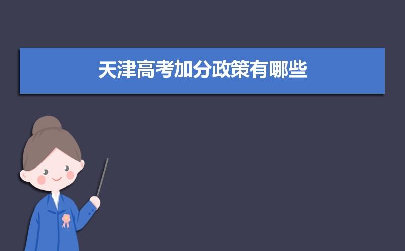 2021年天津高考加分政策有哪些
