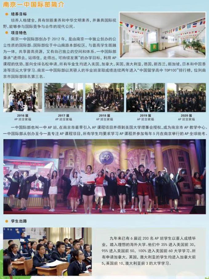 2021年南京一中国际部开始招生啦!