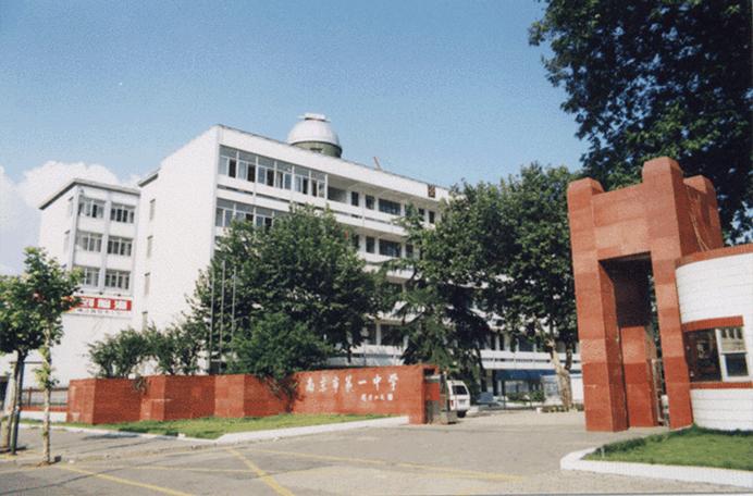 南京市第一中学国际部