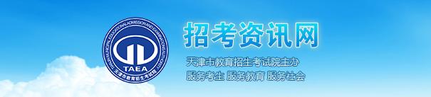 2020天津中考志愿填报时间公布