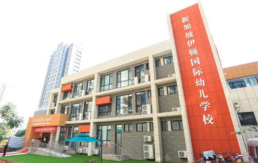 濟南伊頓國際學校