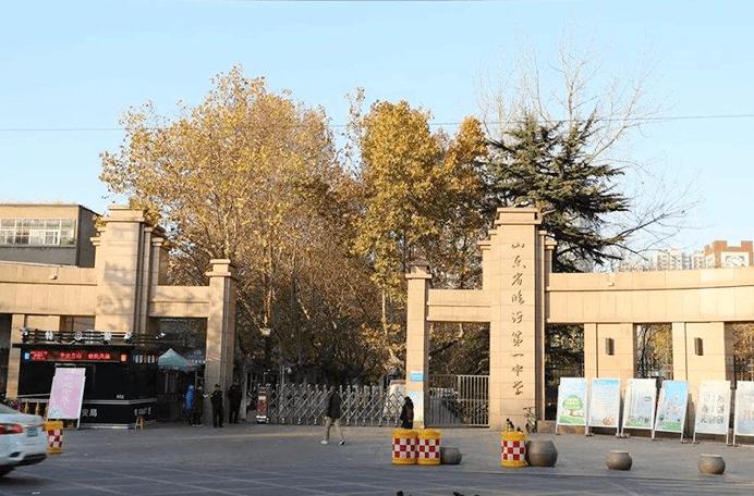 临沂市第一中学国际部