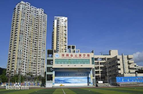深圳市云顶学校