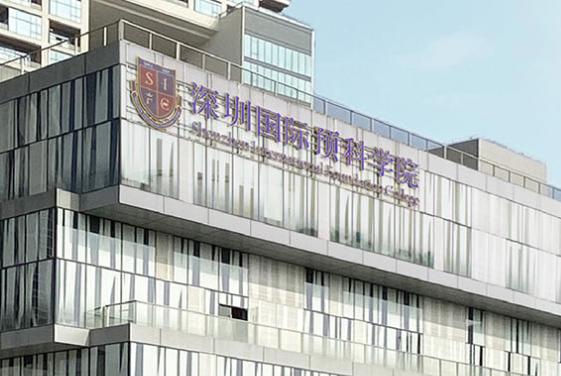 深圳国际预科学院(SIFC)