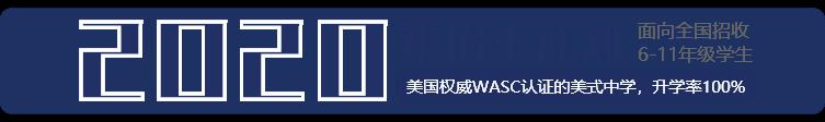 深圳博纳国际学校2020年招生简章