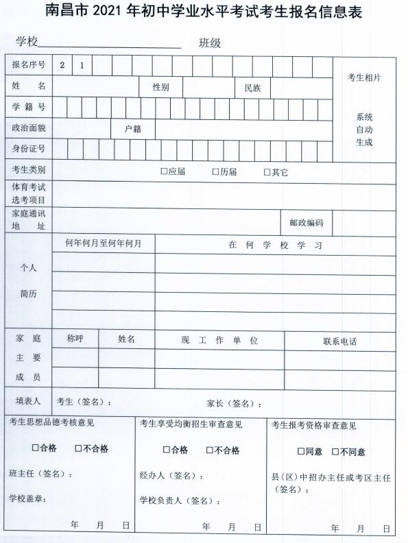 南昌市2021年中考报名信息表