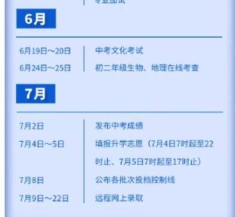 2021南京中考时间公布