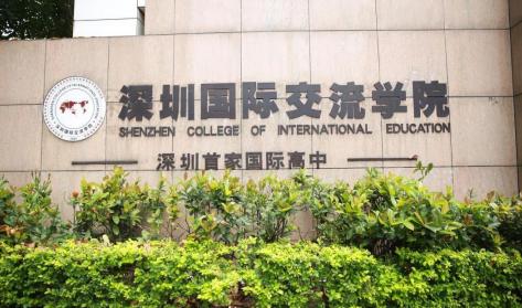 深圳国际交流学院