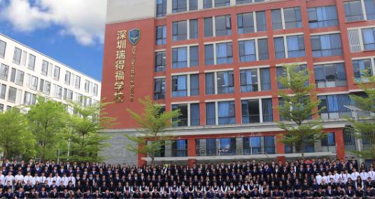 深圳瑞得福国际学校优势