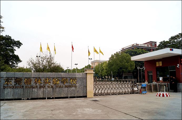 東莞市翰林實驗學校國際部