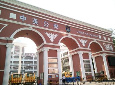 深圳市中英公學