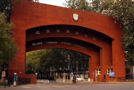 北京市朝阳区北外附校双语学校(原北外国际高中)