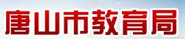 2021年唐山中考成绩查询时间及入口