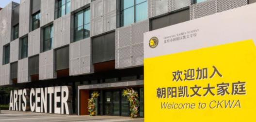 北京朝阳凯文学校