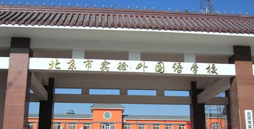北京市实验外国语学校