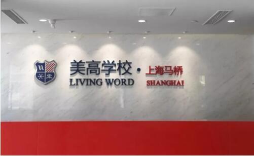 上海美高学校美国高中课程招生简章