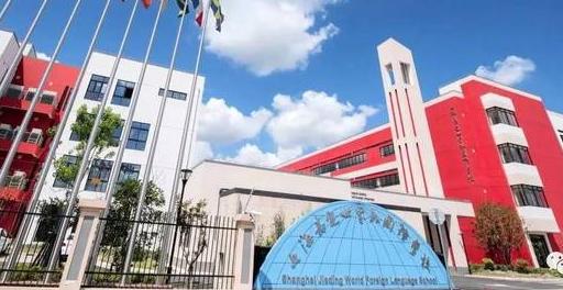 上海嘉定区世界外国语学校