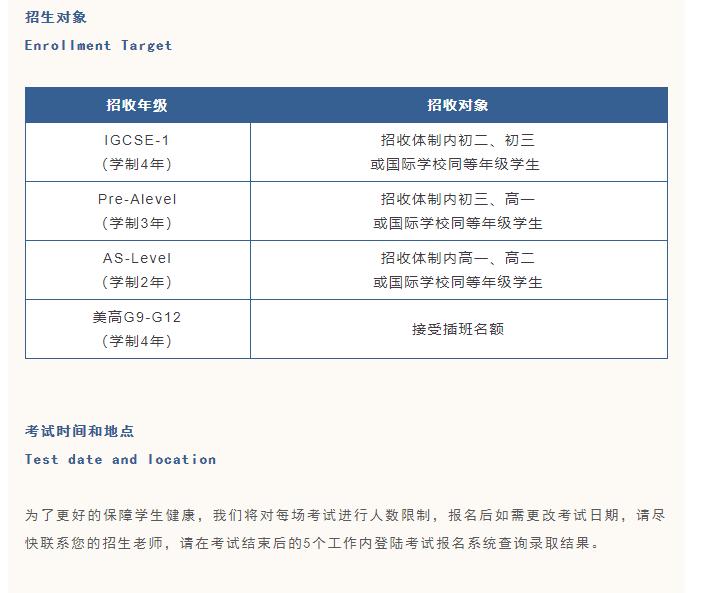 2021年上海智城UEC国际学校秋季招生计划