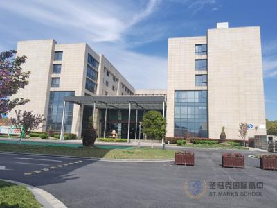 上海圣马克国际高中