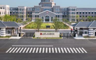 上海華二昆山國際學校