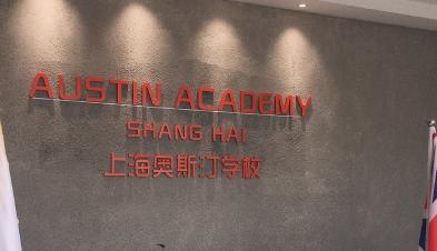 上海奥斯汀学校